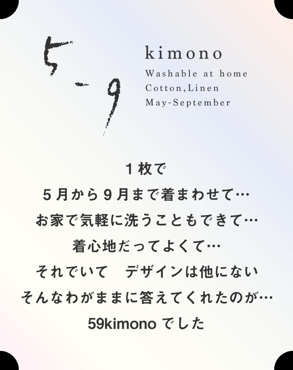 59kimono