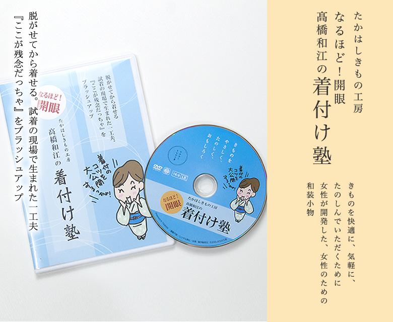 着付け塾DVD