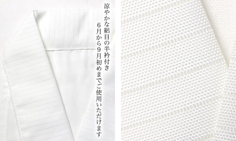 満点スリップのたかはしきもの工房オリジナルうそつき衿(替え衿)絽SMサイズ性能3