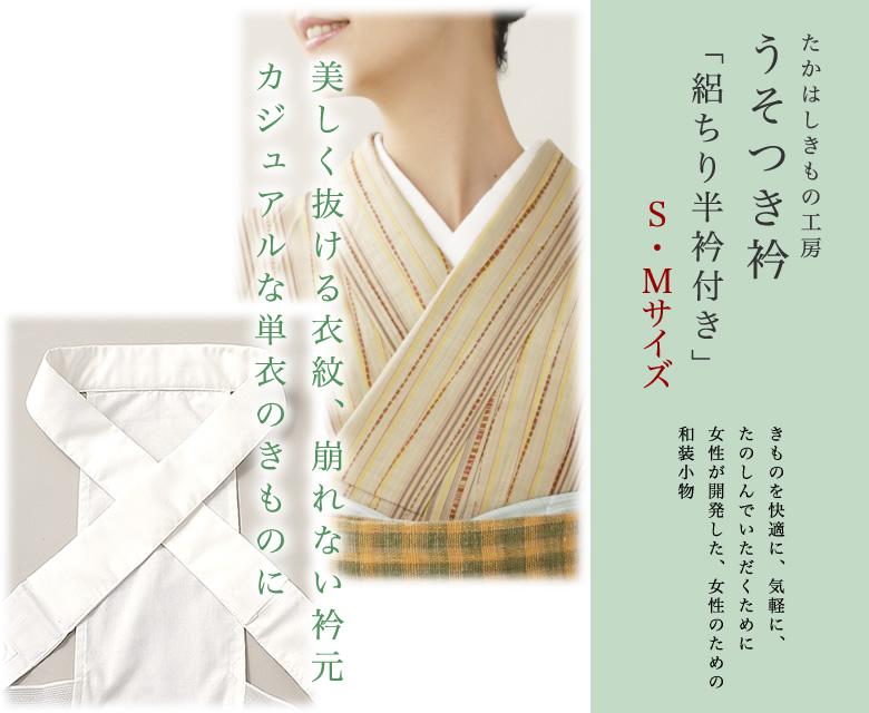 満点スリップのたかはしきもの工房オリジナルうそつき衿(替え衿)絽ちりSMサイズアイキャッチ