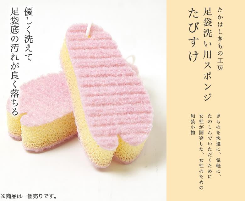 足袋洗い専用スポンジたびすけアイキャッチ