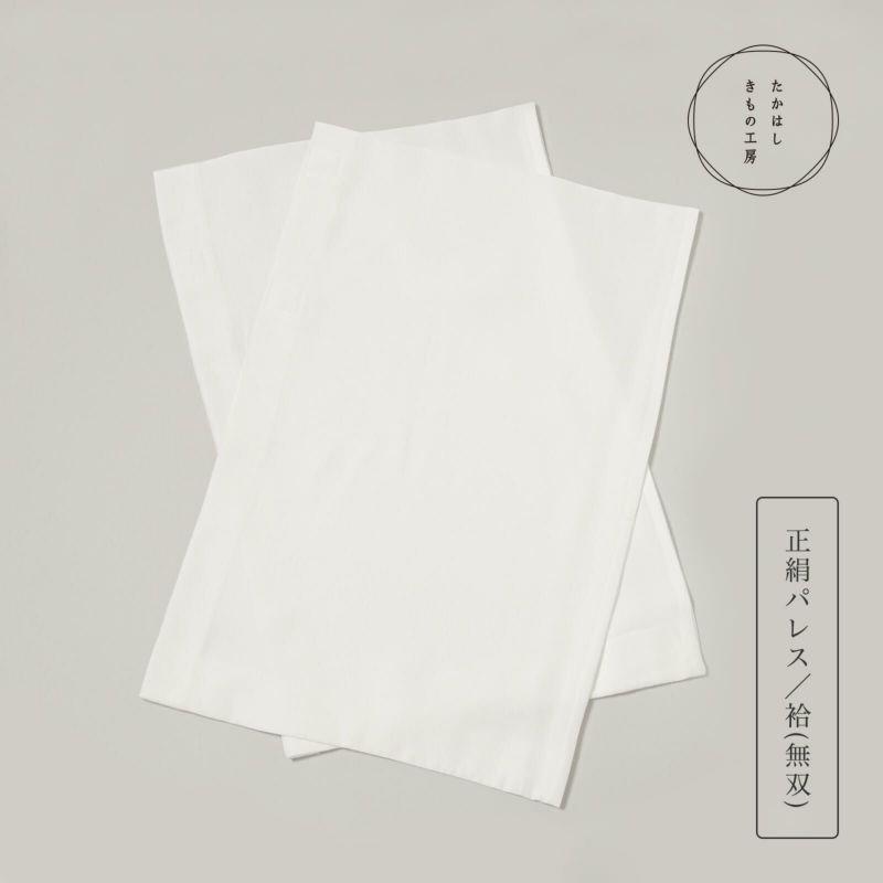 うそつき袖(替え袖)【正絹・袷(無双)】
