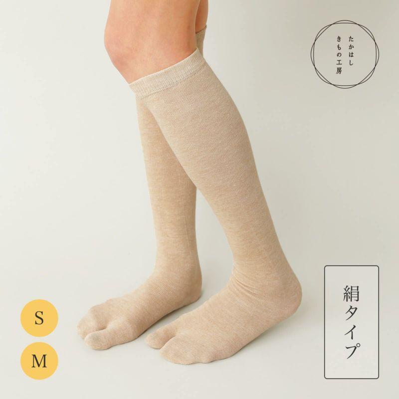 足袋下ハイソックス【絹タイプ】