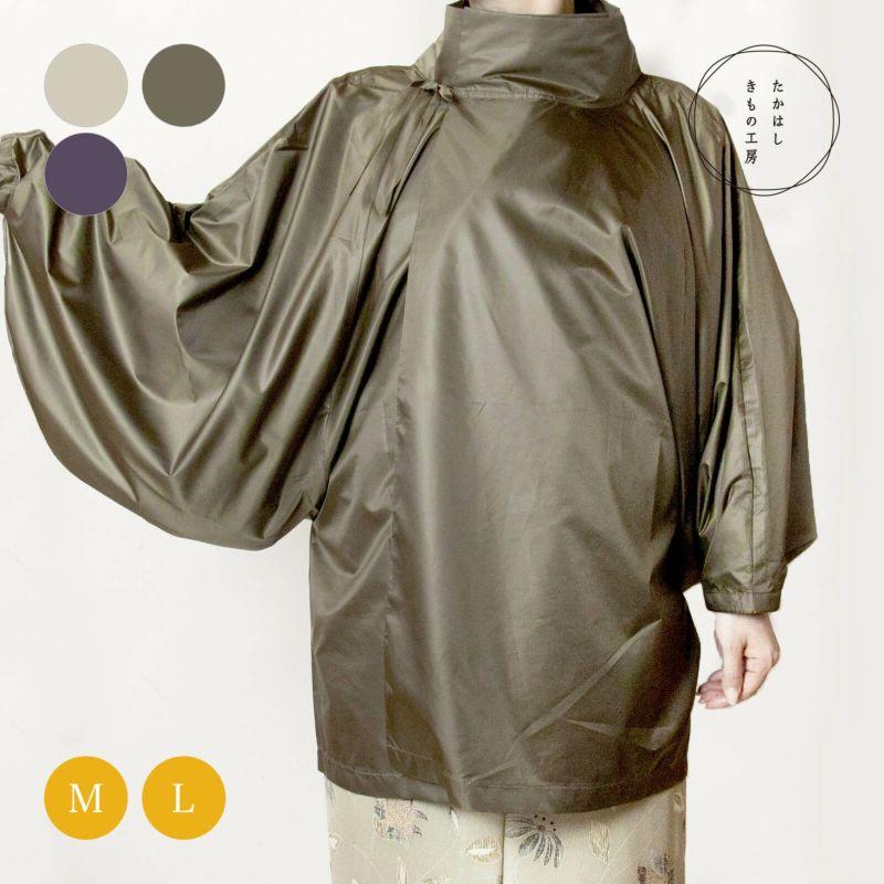 【UI/雨衣(うい)】着るタイプ キコ