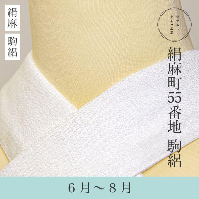 絹麻,半衿