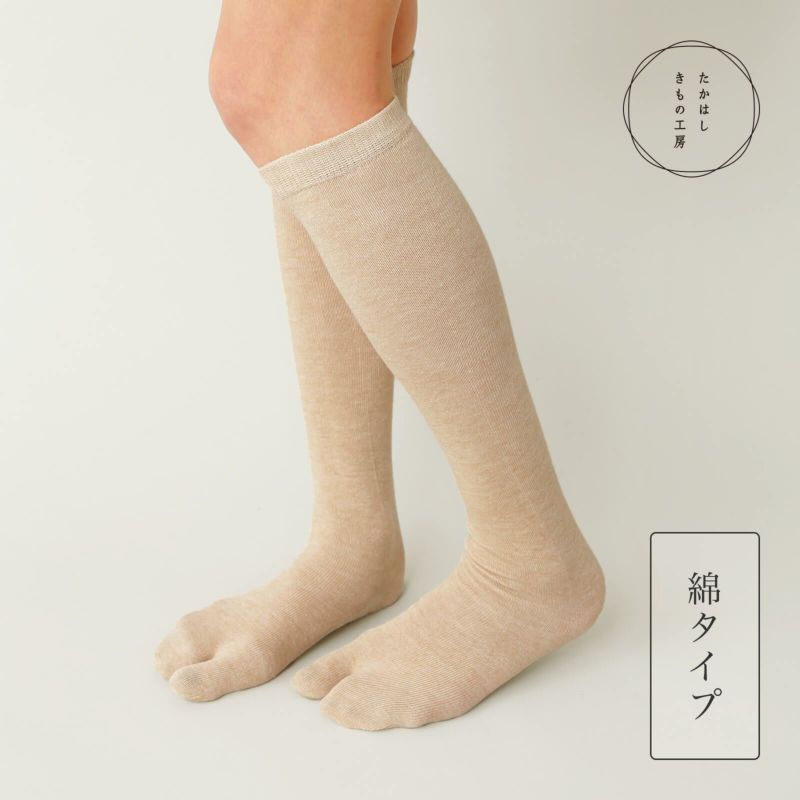 足袋下ハイソックス【綿タイプ】