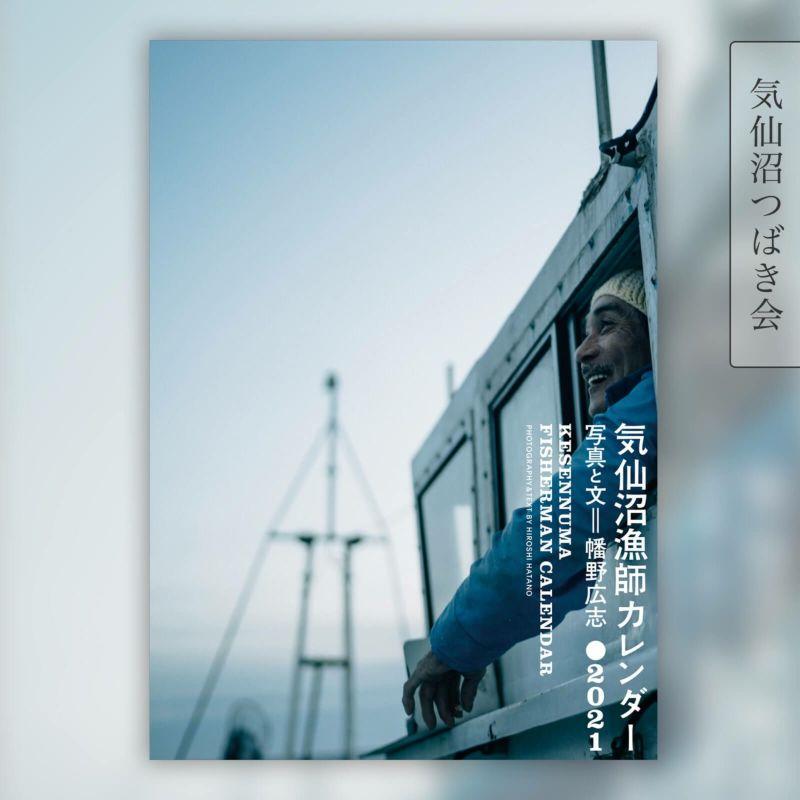 気仙沼漁師カレンダー