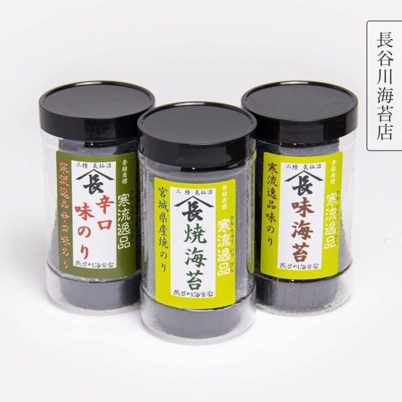 長谷川味焼き海苔
